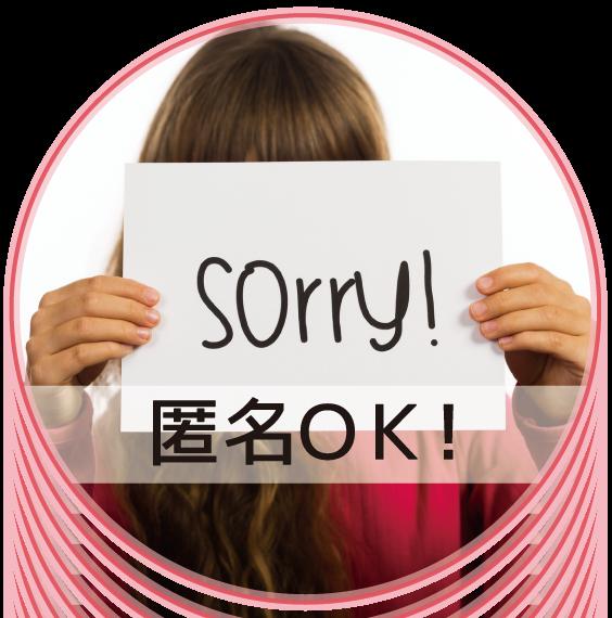 総合探偵.jpに依頼するメリット1 匿名OK!