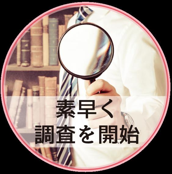 総合探偵.jpに依頼するメリット3 ご希望の探偵社を紹介