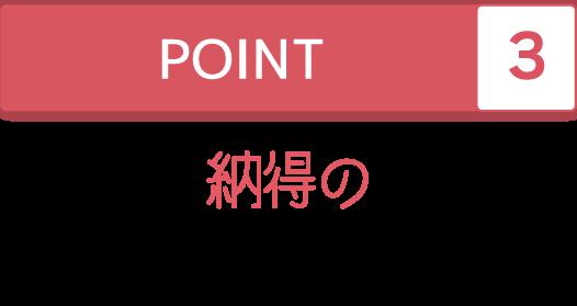 総合探偵.jpの強み3