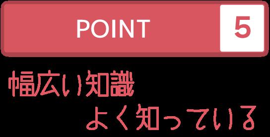 総合探偵.jpの強み5